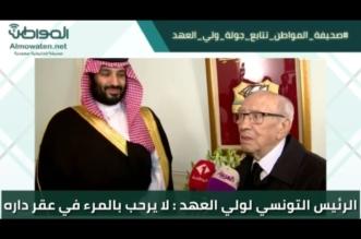 الرئيس التونسي لولي العهد: لا يرحب بالمرء في عقر داره - المواطن