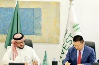 هيئة الاستثمار توقع اتفاقية بقيمة 1.7 مليار ريال مع شركة صينية - المواطن
