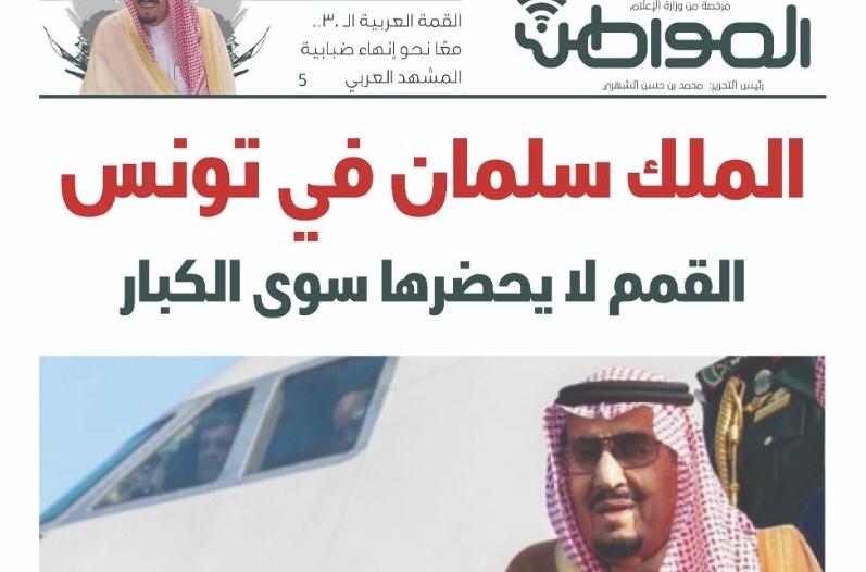 """العدد الجديد من """"المواطن"""" ديجيتال: الملك سلمان في تونس"""