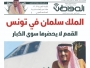 الملك سلمان في تونس