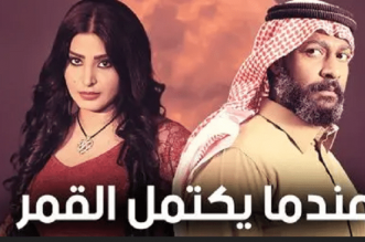 مصير خالد يربك جمعان .. أبرز أحداث مسلسل عندما يكتمل القمر 23 - المواطن