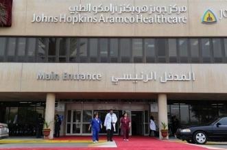 وظائف مركز أرامكو الطبي