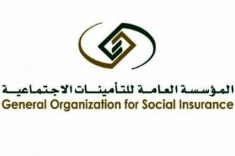 التأمينات الاجتماعية: أكثر من 3.5 مليون معاملة منجزة إلكترونياً - المواطن