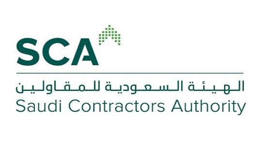 الهيئة السعودية للمقاولين تعلن عن النسخة الثالثة لمنتدى المشاريع المستقبلية