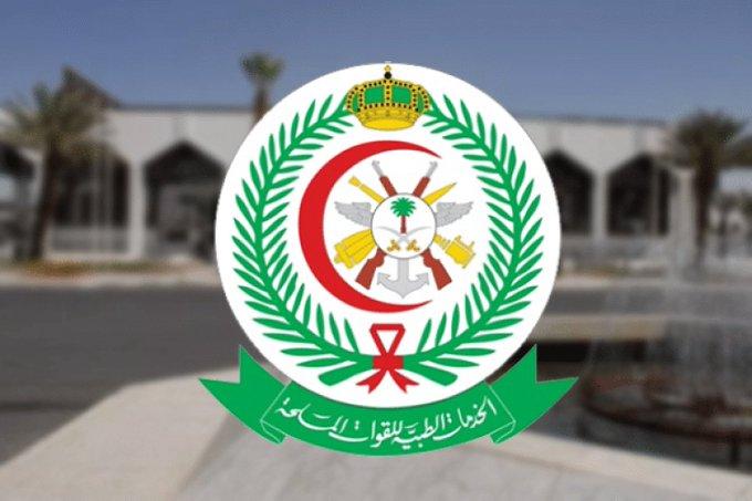 53 #وظيفة شاغرة للجنسين بمستشفيات القوات المسلحة