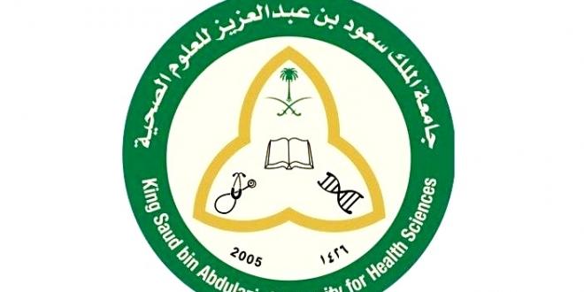 صورة #وظائف إدارية وصحية شاغرة في جامعة الملك سعود الصحية
