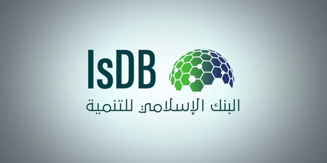 صورة #وظائف إدارية شاغرة في البنك الإسلامي للتنمية