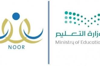وزارة التعليم نظام نور