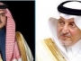 أمير مكة ونائبه يعزيان وكيل محافظة الطائف في وفاة ابنه - المواطن