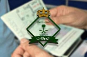 توجيهات سامية بالسماح للمواطنات والمواطنين المتزوجين من غير السعوديين بالسفر عبر المنافذ مباشرة - المواطن