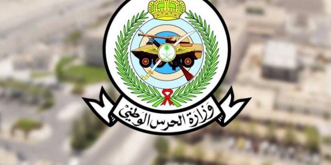 صورة وزارة الحرس الوطني تعلن آخر موعد لتحديث بيانات المتقدمين السابقين للتجنيد