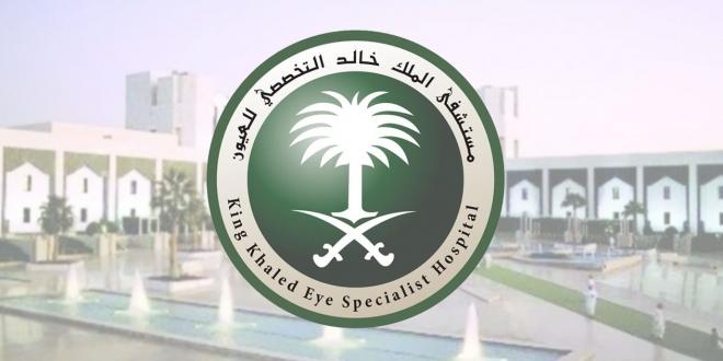 صورة #وظائف إدارية شاغرة في مستشفى الملك خالد للعيون
