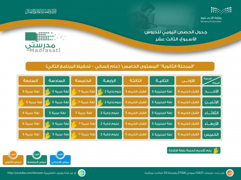 جدول دروس الحصص اليومية 555