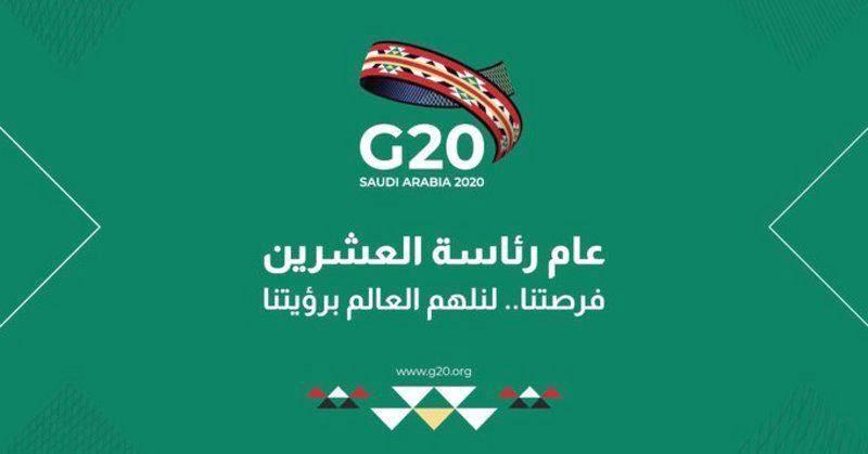 جهود مجموعة العشرين تحت رئاسة السعودية تقود نحو مستقبل أفضل 3