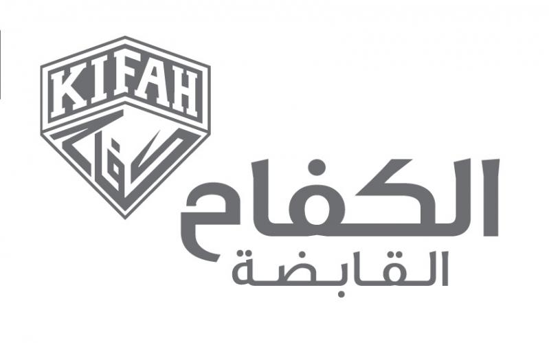 وظائف متاحة لحمَلة شهادات الثانوية العامة والدبلوم والبكالوريوس في شركة الكفاح بالسعودية