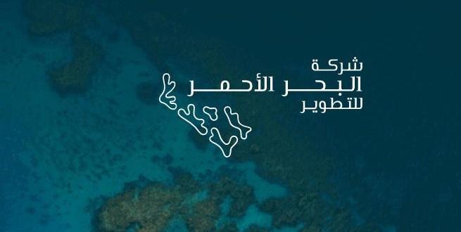 صورة #وظائف إدارية وهندسية شاغرة بمشروع البحر الأحمر