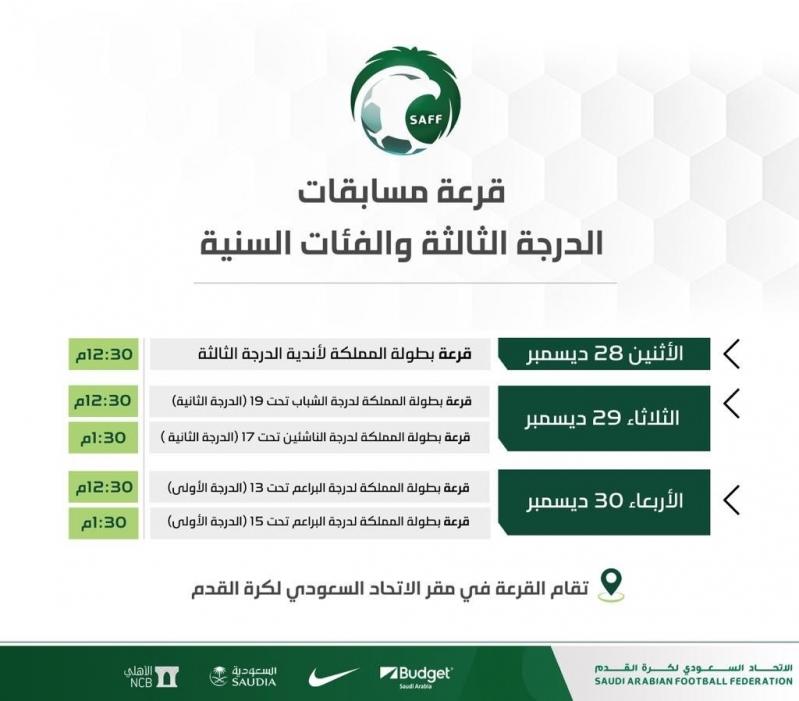 قرار لجنة المسابقات بشأن موعد قرعة دوري الدرجة الثالثة في الدوري السعودي