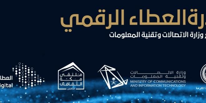 صورة 24 ألف مستفيد من مهارات المستقبل ضمن مبادرات ملتقى مكة الثقافي