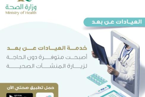 صورة الصحة تفعل خدمة العيادات عن بعد