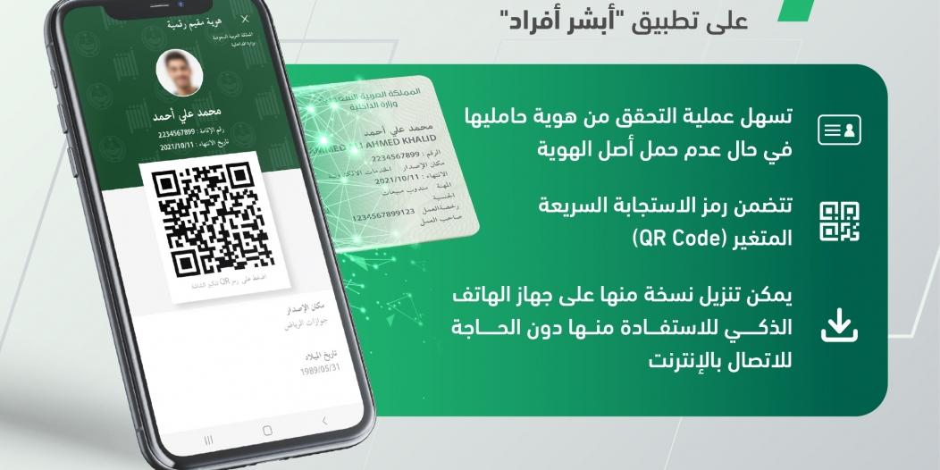 الجوازات: هوية مقيم الرقمية في تطبيق توكلنا تُعدّ إثباتًا رسميًّا ومعتمدًا