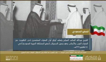 صورة نادرة لمراسم تقديم أوراق اعتماد أول سفير للمملكة بالكويت