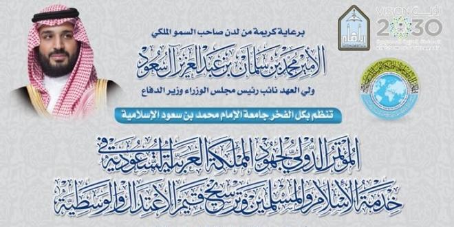 صورة برعاية محمد بن سلمان.. انطلاق أعمال مؤتمر ترسيخ قيم الاعتدال والوسطية في جامعة الإمام