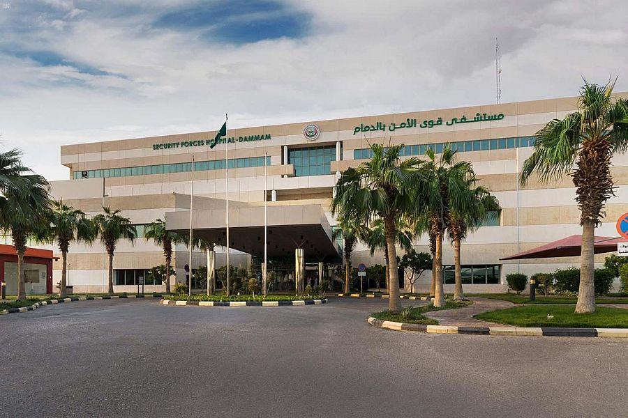 #وظائف شاغرة في مستشفى قوى الأمن بالدمام