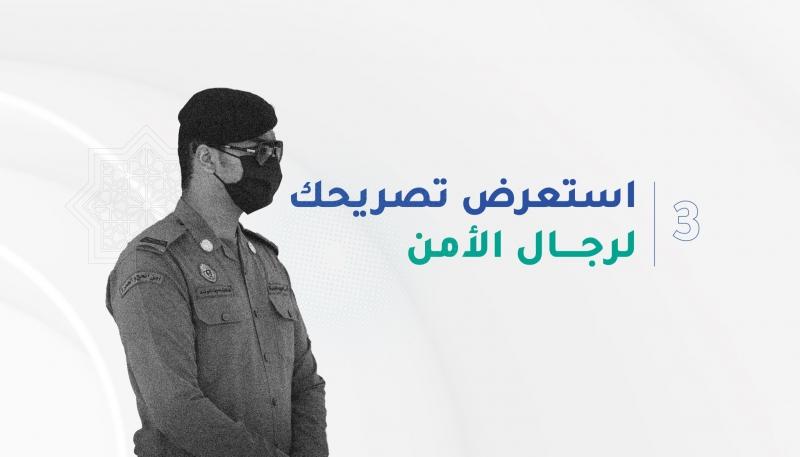 خطواتك عبر توكلنا للوصول إلى بيت الله الحرام - المواطن