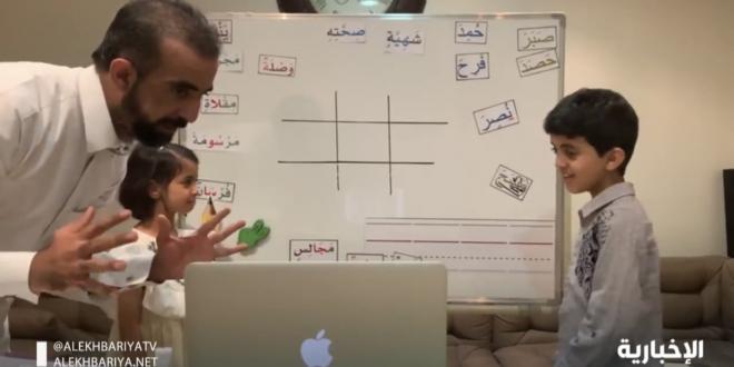 صورة معلم سعودي يبدع عبر منصة مدرستي ومشاهداته بالملايين على يوتيوب