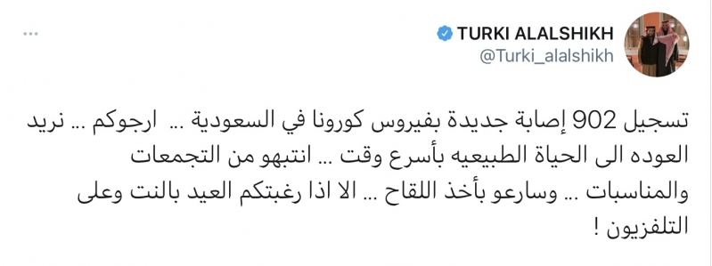 تركي آل الشيخ : سارعوا لأخذ اللقاح وإلا سيكون العيد عبر النت - المواطن