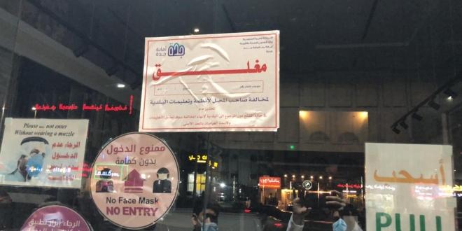 صورة أمانة جدة تغلق 110 منشآت خالفت التدابير الوقائية