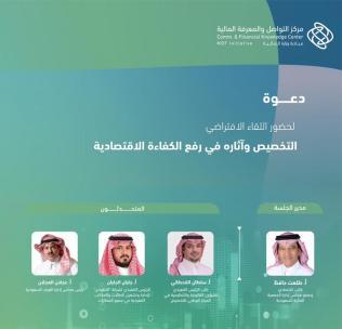 مركز متمم يناقش التخصيص وآثاره في رفع الكفاءة الاقتصادية
