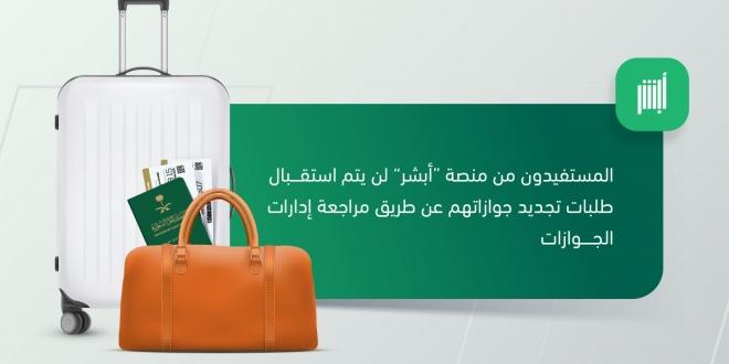 صورة الجوازات : المستفيدون من أبشر لا يمكنهم تجديد جواز السفر عبر مراجعة الإدارات