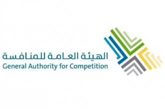 شعار هيئة المنافسة الهيئة العامة للمنافسة