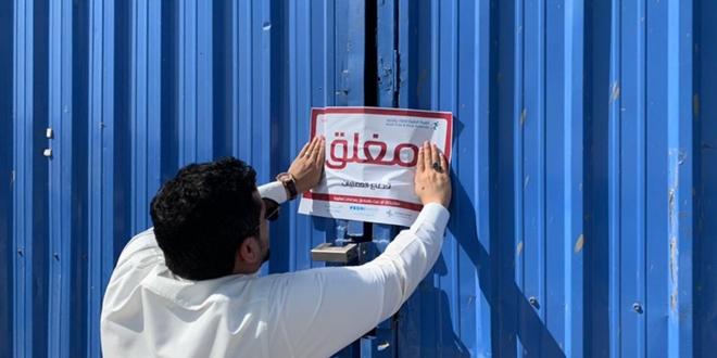 صورة إغلاق 45 منشأة مخالفة للإجراءات الاحترازية بـ خميس مشيط