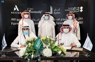 صندوق التنمية السياحي يوقع اتفاقية تمويل مشروع فندقي 5 نجوم - المواطن