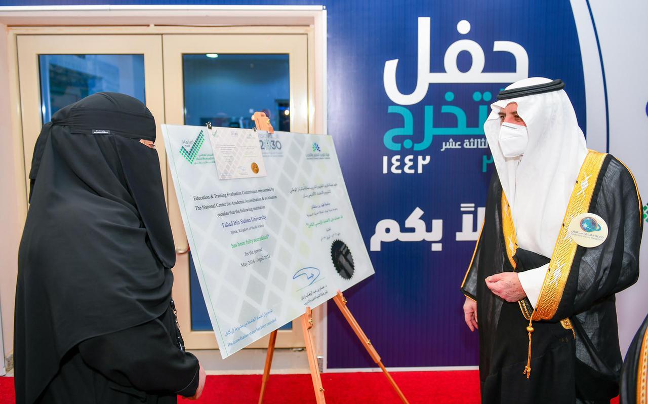 أمير تبوك في حفل تخريج طلاب جامعة فهد بن سلطان: التعليم هو الاستثمار الحقيقي - المواطن