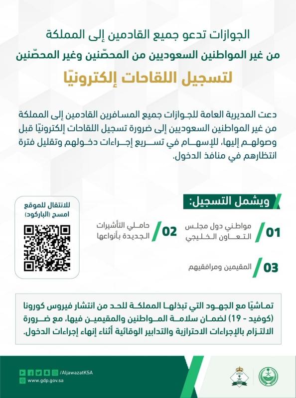 الجوازات تدعو جميع القادمين إلى المملكة من غير السعوديين من المحصنين وغير المحصنين لتسجيل اللقاحات إلكترونيًا - المواطن