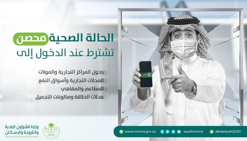 التحصين شرط دخول المنشآت العامة والخاصة بداية من 1 أغسطس - المواطن