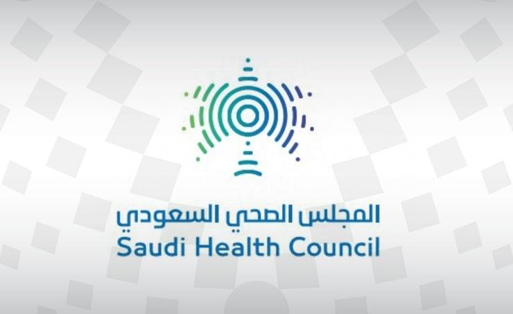 #وظائف إدارية شاغرة لدى المجلس الصحي السعودي