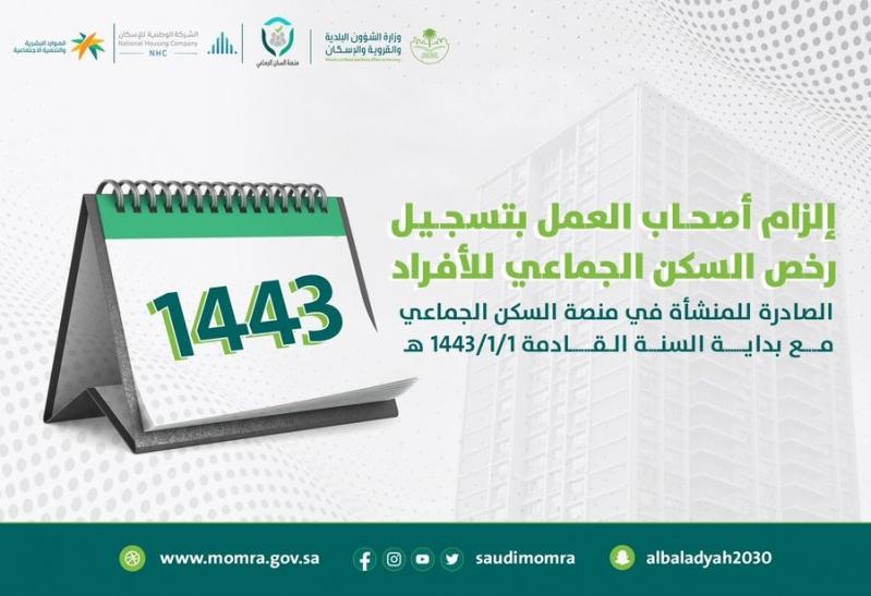الشؤون البلدية: إلزام هذه المنشآت برخصة سكن جماعي للأفراد - المواطن