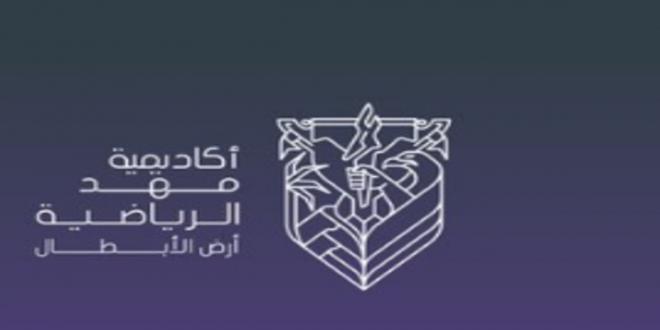 صورة أكاديمية مهد الرياضية ترعى بطولة UNBEATABLES CUP الخيرية