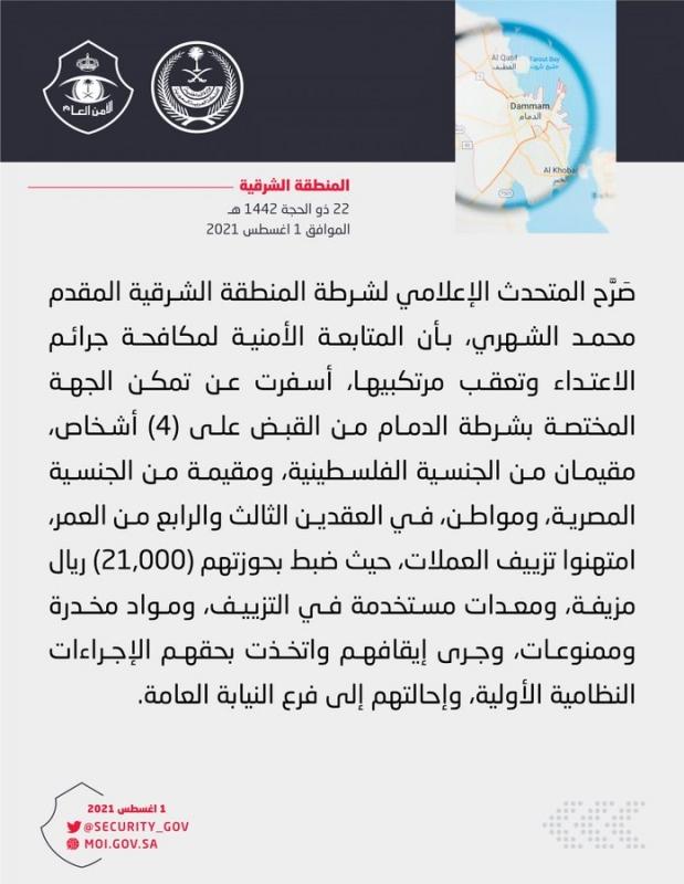 ضبط 3 مقيمين ومواطن امتهنوا تزييف العملات وبحوزتهم 21 ألف ريال مزيفة - المواطن