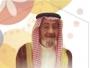 الشاعر عبدالكريم المزروعي في ذمة الله - المواطن