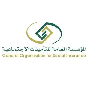 التأمينات توضح حالات صرف تعويض الدفعة الواحدة