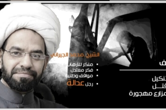 قتلة القاضي الجيراني تعرّضوا للأدلجة والتدريب بقيادة روحية إيرانية الهوى مثّلها نمر النمر - المواطن