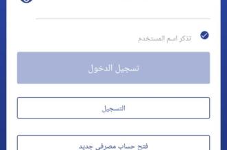 3 مزايا للتحديث الجديد لتطبيق مصرف مباشر الراجحي وتحديث بيانات الراجحي العنوان الوطني - المواطن